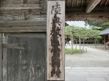中尊寺28.JPG