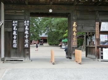 毛越寺1.JPG